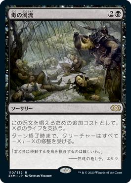 《毒の濁流/Toxic Deluge》[2XM] 黒R