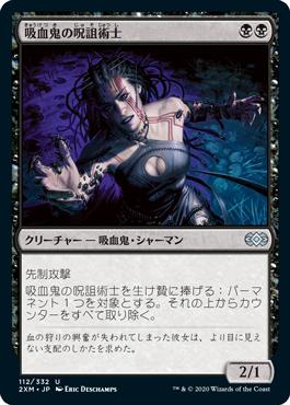 《吸血鬼の呪詛術士/Vampire Hexmage》[2XM] 黒U