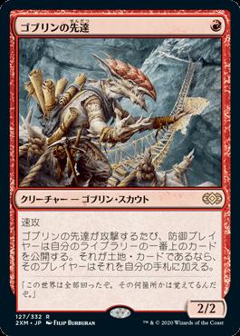 《ゴブリンの先達/Goblin Guide》[2XM] 赤R
