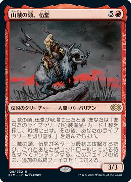 《山賊の頭、伍堂/Godo, Bandit Warlord》[2XM] 赤R