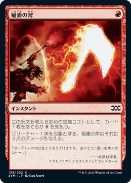 《稲妻の斧/Lightning Axe》[2XM] 赤C