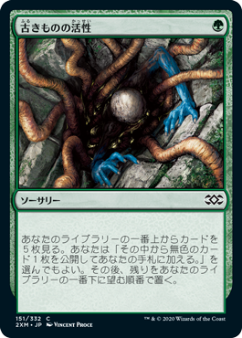 《古きものの活性/Ancient Stirrings》[2XM] 緑C