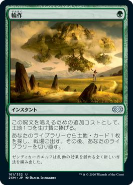 《輪作/Crop Rotation》[2XM] 緑U