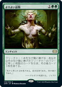 《よりよい品物/Greater Good》[2XM] 緑R
