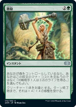 《激励/Invigorate》[2XM] 緑U