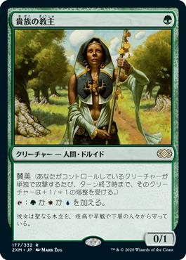 《貴族の教主/Noble Hierarch》[2XM] 緑R