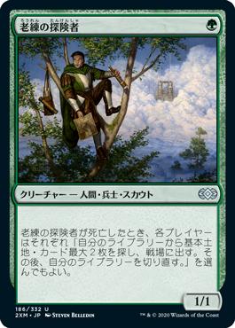 《老練の探険者/Veteran Explorer》[2XM] 緑U