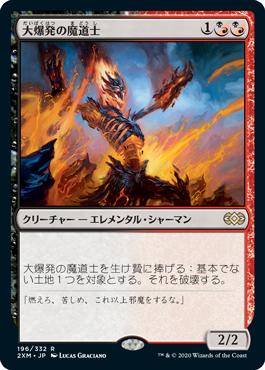 《大爆発の魔道士/Fulminator Mage》[2XM] 混R