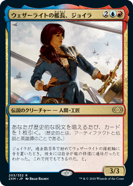 《ウェザーライトの艦長、ジョイラ/Jhoira, Weatherlight Captain》[2XM] 金R