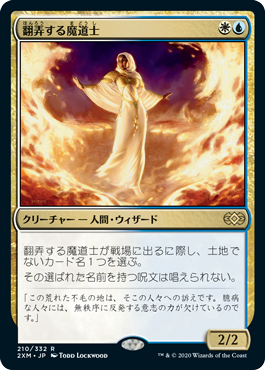 《翻弄する魔道士/Meddling Mage》[2XM] 金R
