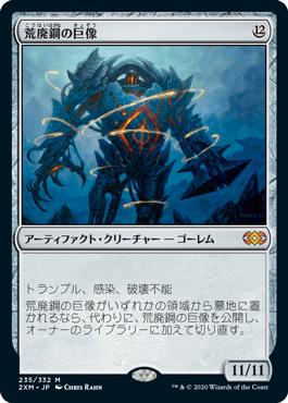 《荒廃鋼の巨像/Blightsteel Colossus》[2XM] 茶R