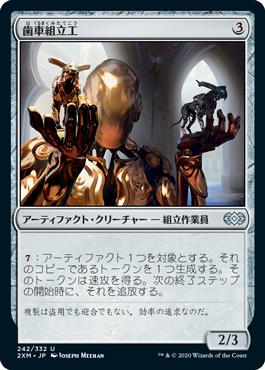 《歯車組立工/Cogwork Assembler》[2XM] 茶U