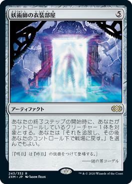 《妖術師の衣装部屋/Conjurer's Closet》[2XM] 茶R