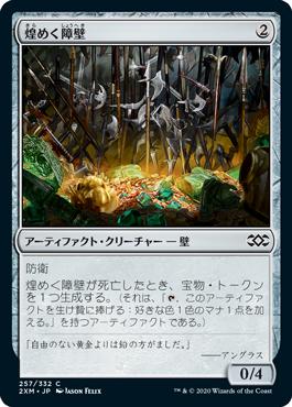 《煌めく障壁/Gleaming Barrier》[2XM] 茶C