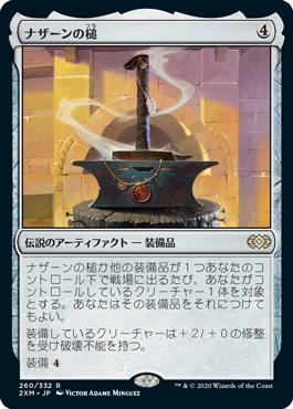 《ナザーンの槌/Hammer of Nazahn》[2XM] 茶R