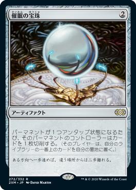 《催眠の宝珠/Mesmeric Orb》[2XM] 茶R
