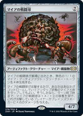 《マイアの戦闘球/Myr Battlesphere》[2XM] 茶R