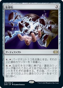 《忘却石/Oblivion Stone》[2XM] 茶R