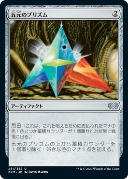 《五元のプリズム/Pentad Prism》[2XM] 茶U