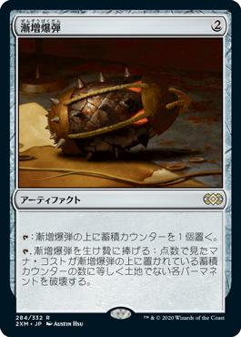 《漸増爆弾/Ratchet Bomb》[2XM] 茶R