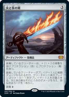 火と氷の剣