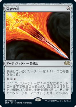 《弱者の剣/Sword of the Meek》[2XM] 茶R