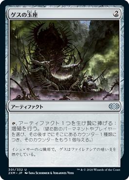 《ゲスの玉座/Throne of Geth》[2XM] 茶U