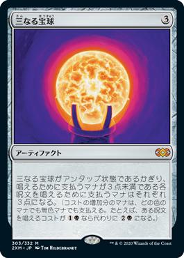《三なる宝球/Trinisphere》[2XM] 茶R