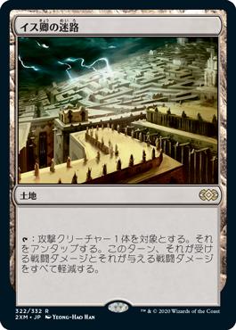 《イス卿の迷路/Maze of Ith》[2XM] 土地R