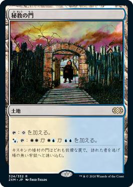 《秘教の門/Mystic Gate》[2XM] 土地R