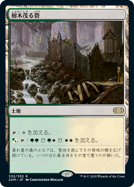 《樹木茂る砦/Wooded Bastion》[2XM] 土地R