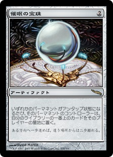 《催眠の宝珠/Mesmeric Orb》[MRD] 茶R