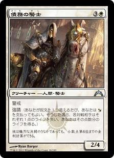 債務の騎士