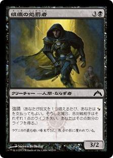 【Foil】《組織の処罰者/Syndicate Enforcer》[GTC] 黒C