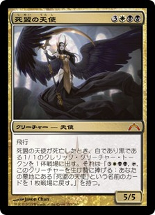 死盟の天使
