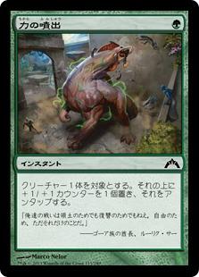 【Foil】《力の噴出/Burst of Strength》[GTC] 緑C