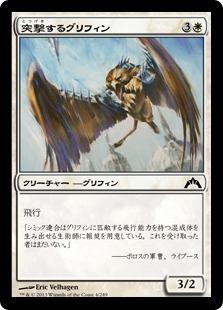 《突撃するグリフィン/Assault Griffin》[GTC] 白C
