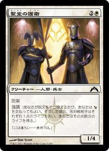 《聖堂の護衛/Basilica Guards》[GTC] 白C