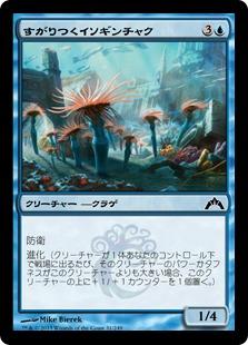 《すがりつくイソギンチャク/Clinging Anemones》[GTC] 青C