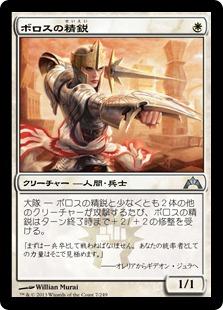 【Foil】《ボロスの精鋭/Boros Elite》[GTC] 白U