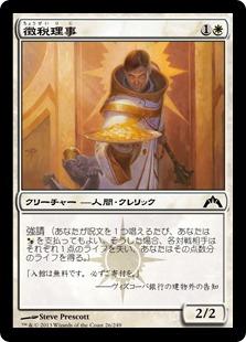 【Foil】《徴税理事/Syndic of Tithes》[GTC] 白C