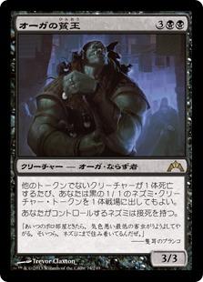 《オーガの貧王/Ogre Slumlord》[GTC] 黒R