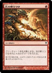 《炎の斬りつけ/Flame Slash》[SvT] 赤C