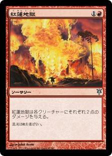 《紅蓮地獄/Pyroclasm》[SvT] 赤U
