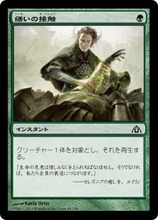 《繕いの接触/Mending Touch》[DGM] 緑C