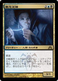 【Foil】《概念泥棒/Notion Thief》[DGM] 金R