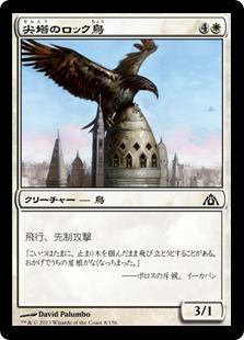 【Foil】《尖塔のロック鳥/Steeple Roc》[DGM] 白C