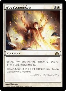 【Foil】《ギルドとの縁切り/Renounce the Guilds》[DGM] 白R