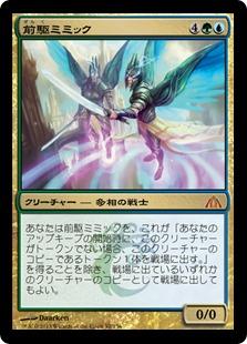 【Foil】《前駆ミミック/Progenitor Mimic》[DGM] 金R