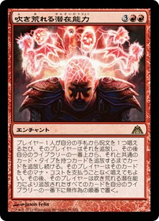 【Foil】《吹き荒れる潜在能力/Possibility Storm》[DGM] 赤R